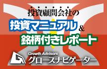 グロースナビゲーター/投資顧問の[投資マニュアル]&[銘柄付きレポート]