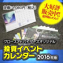 投資イベントカレンダー2016年版大好評販売中!