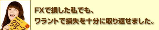FXで損した私でも、ワラントで3万円が200万円に!!