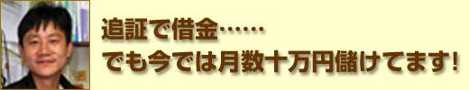 追証で借金…… でも今では月数十万円儲けてます!